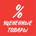 Купить Уцененный товар в Киеве
